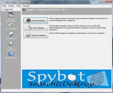 Spybot - Search & Destroy 1