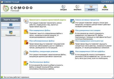 Лучший бесплатный  файервола Comodo Firewall