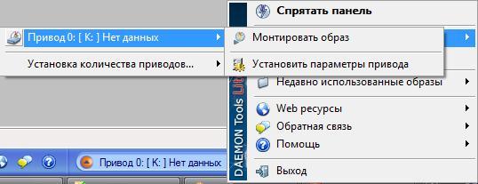 DAEMON_Tools_3