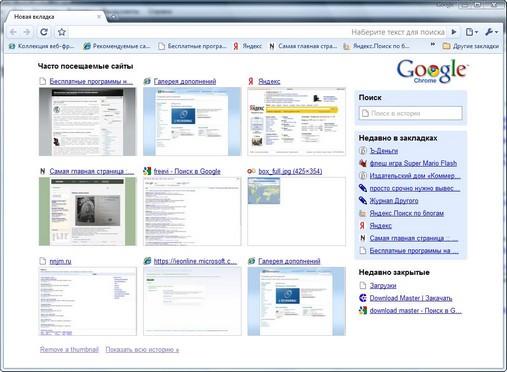 Google_Chrome1