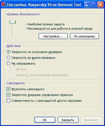 Kaspersky_Virus_Removal_Tool_1