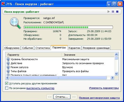 Kaspersky_Virus_Removal_Tool_2