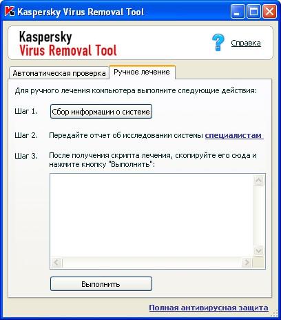 Kaspersky_Virus_Removal_Tool_3