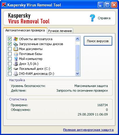Kaspersky_Virus_Removal_Tool_4