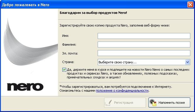 Nero9-FreeVersion_2