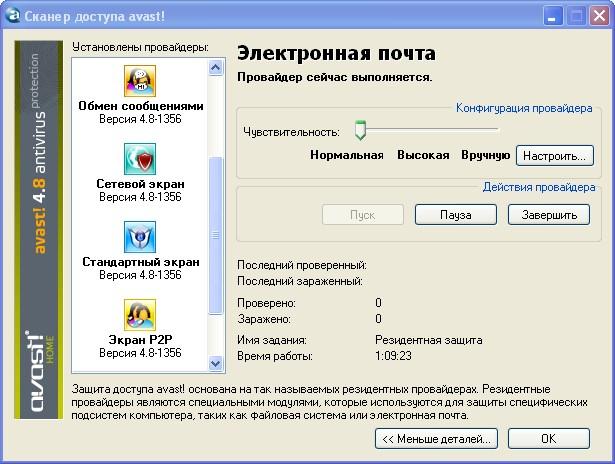 Avast!_Home_Edition3