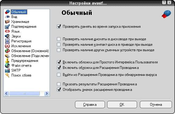 Avast!_Home_Edition4