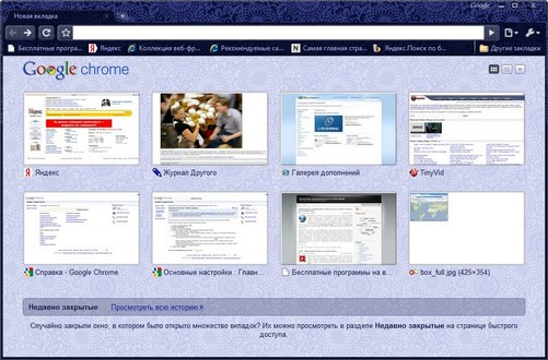 Google Chrome 3