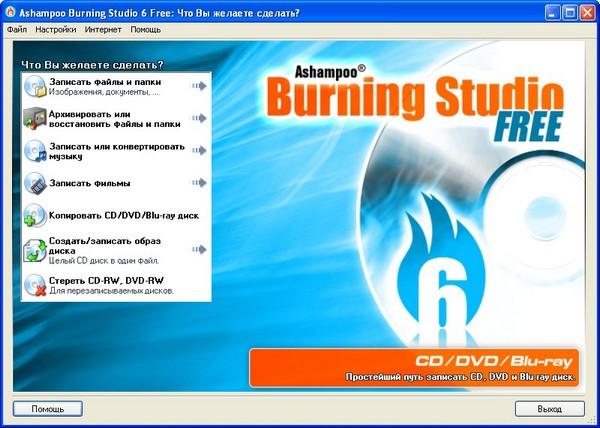 Ashampoo Burning Studio Free 1