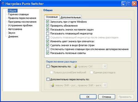 Punto Switcher 2