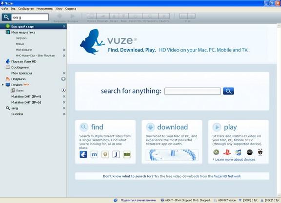 Vuze_1