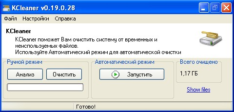 KCleaner 2
