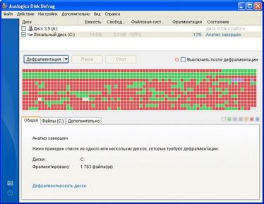 Auslogics Disk Defrag 1