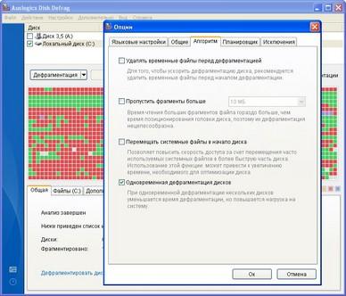 Auslogics Disk Defrag 2