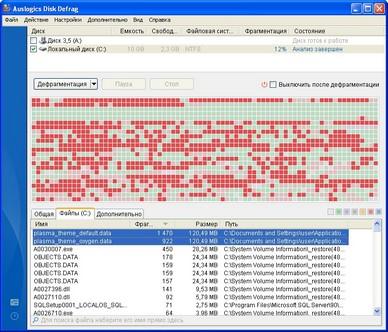 Auslogics Disk Defrag 3