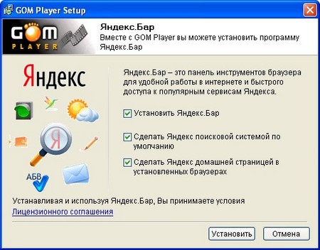 GOM Player 2