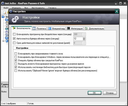 KeePass Password Safe 2