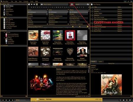MusicBee, музыкальный плеер достойный внимания