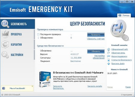 Emsisoft Emergency Kit1