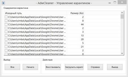 AdwCleaner2