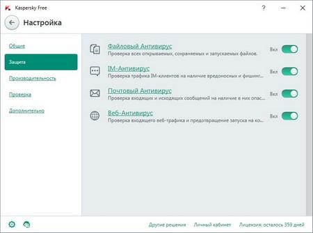 Kaspersky Free_1