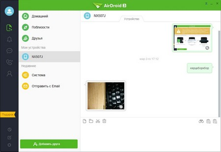 AirDroid_3